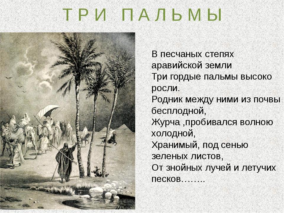 Т Р И П А Л Ь М Ы В песчаных степях аравийской земли Три гордые пальмы высоко...