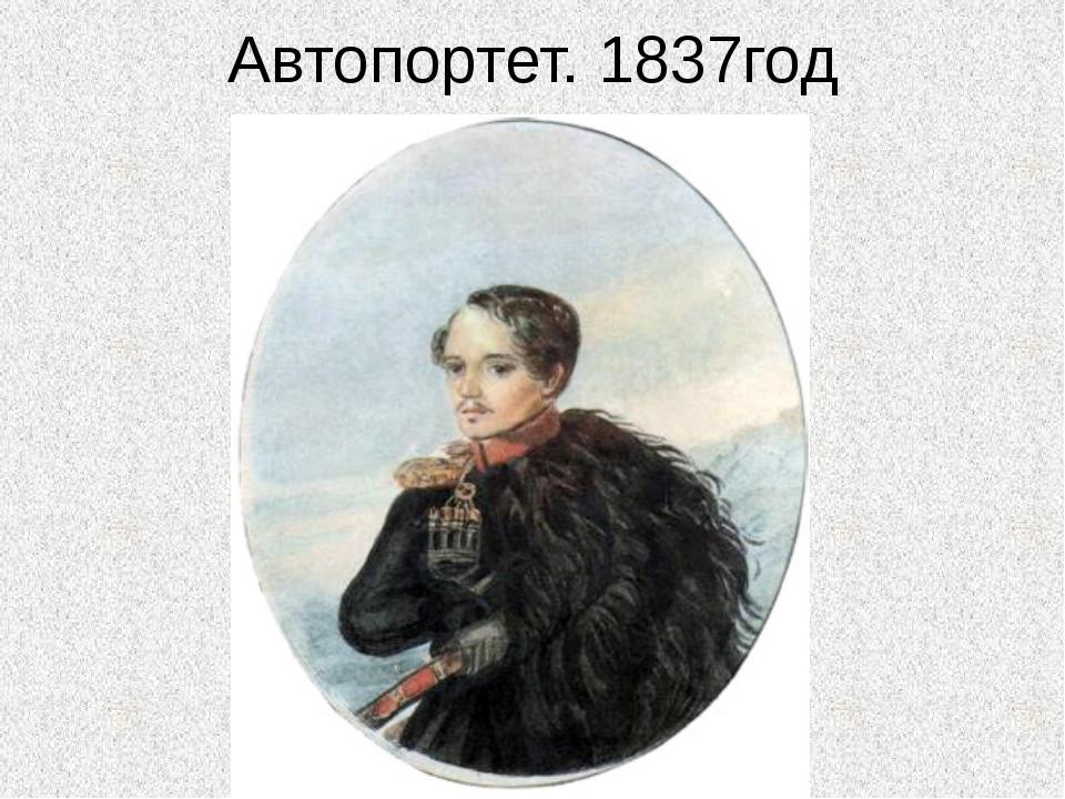Автопортет. 1837год