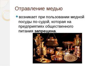 Отравление медью возникает при пользовании медной посуды посудой, которая на