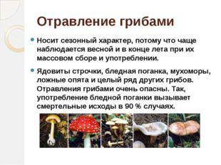 Отравление грибами Носит сезонный характер, потому что чаще наблюдается весно