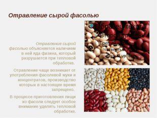 Отравление сырой фасолью Отравление сырой фасольюобъясняется наличием в ней