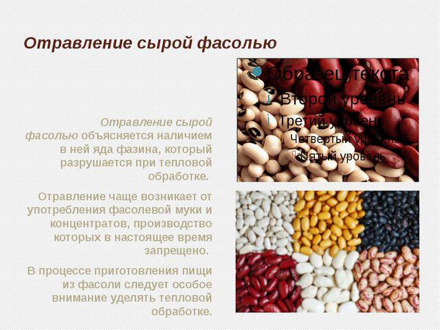 Отравление сырой фасолью Отравление сырой фасольюобъясняется наличием в ней...