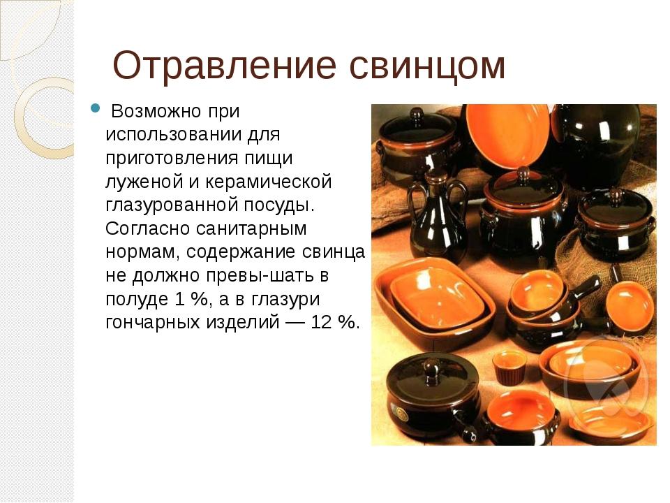 Отравление свинцом Возможно при использовании для приготовления пищи луженой...