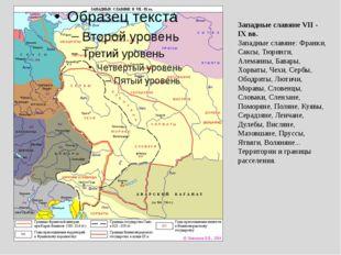Западные славяне VII - IX вв. Западные славяне: Франки, Саксы, Тюринги, Алема