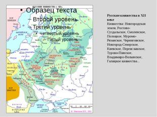 Русские княжества в XII веке Княжества: Новгородская земля, Ростово-Суздальск