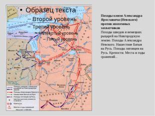 Походы князя Александра Ярославича (Невского) против иноземных захватчиков По