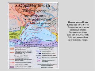 Походы князя Игоря Киевского в 913-944 гг. Территория расселения восточных сл