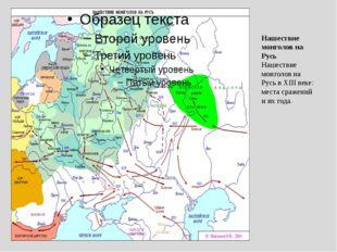 Нашествие монголов на Русь Нашествие монголов на Русь в XIII веке: места сраж