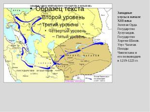 Западные улусы в начале XIII века Золотая Орда. Государство Хулугаидов. Госуд