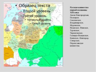 Русские княжества первой половины XIII века Земля Новгородская, Полоцкое, Смо