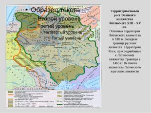Территориальный рост Великого княжества Литовского XIII - XV вв. Основная тер