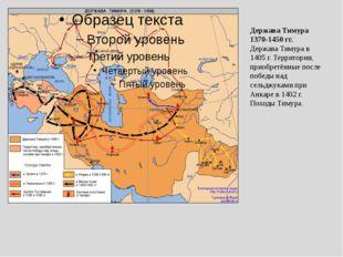 Держава Тимура 1370-1450 гг. Держава Тимура в 1405 г. Территории, приобретённ