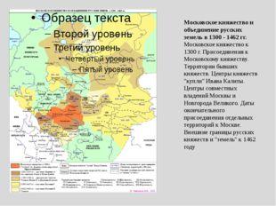 Московское княжество и объединение русских земель в 1300 - 1462 гг. Московско