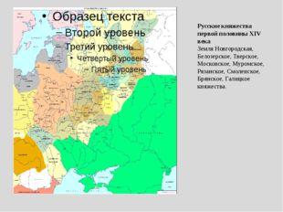 Русские княжества первой половины XIV века Земля Новгородская, Белозерское, Т