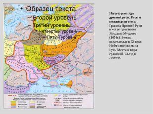 Начало распада древней руси. Русь и половецкая степь Граница Древней Руси в к