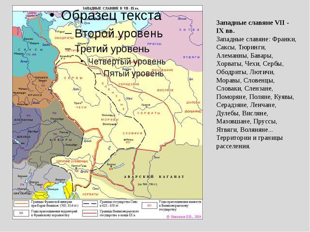 Западные славяне VII - IX вв. Западные славяне: Франки, Саксы, Тюринги, Алема...