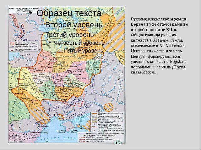 Русские княжества и земли. Борьба Руси с половцами во второй половине XII в....