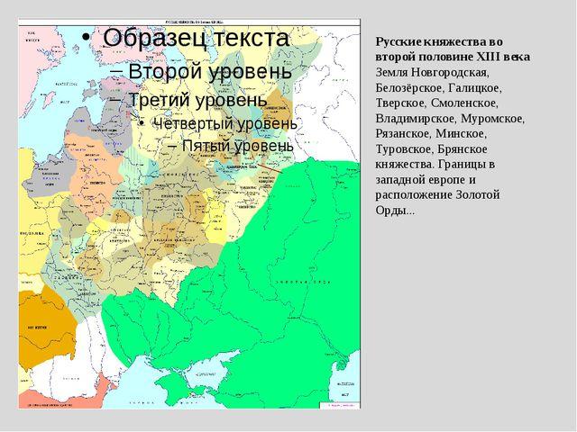 Русские княжества во второй половине XIII века Земля Новгородская, Белозёрско...