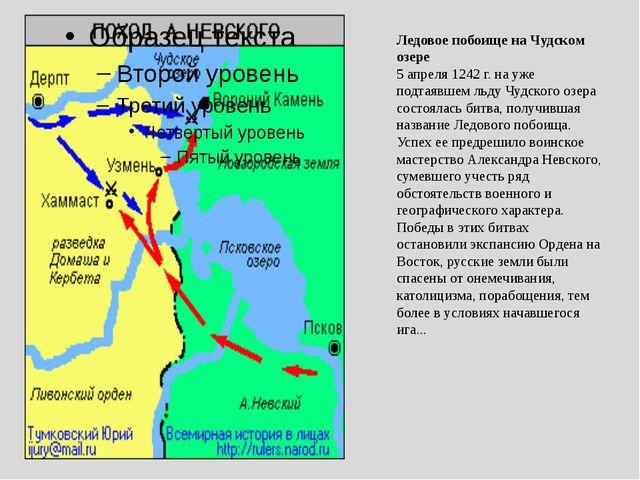 Ледовое побоище на Чудском озере 5 апреля 1242 г. на уже подтаявшем льду Чудс...