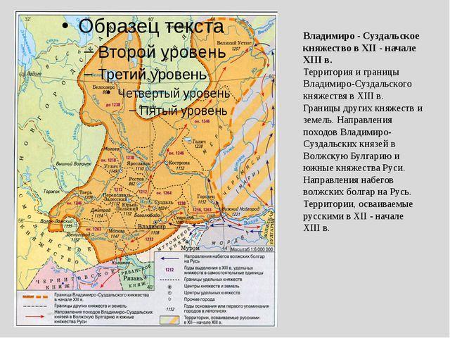 Владимиро - Суздальское княжество в XII - начале XIII в. Территория и границы...