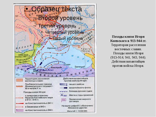 Походы князя Игоря Киевского в 913-944 гг. Территория расселения восточных сл...