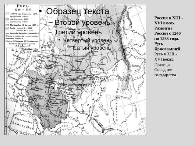 Россия в XIII - XVI веках. Развитие России с 1240 по 1533 года. Русь Ярослави...