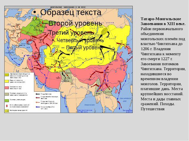 Татаро-Монгольские Завоевания в XIII веке. Район первоначального объединения...