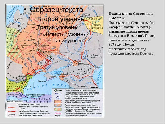 Походы князя Святослава. 964-972 гг. Походы князя Святослава (на Хазарю и вол...