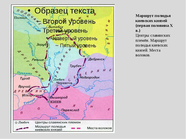 Маршрут полюдья киевских князей (первая половина Х в.) Центры славянских плем...