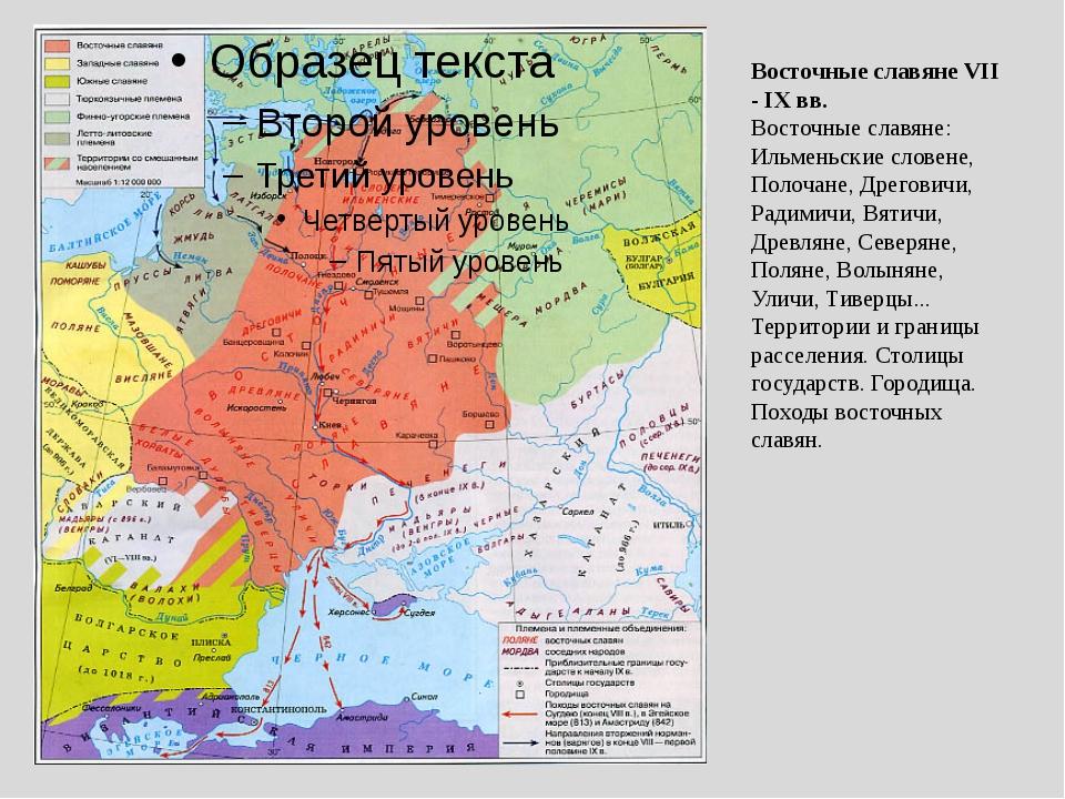Восточные славяне VII - IX вв. Восточные славяне: Ильменьские словене, Полоча...