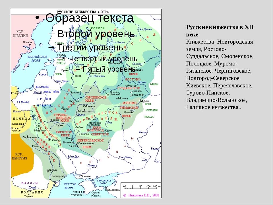 Русские княжества в XII веке Княжества: Новгородская земля, Ростово-Суздальск...