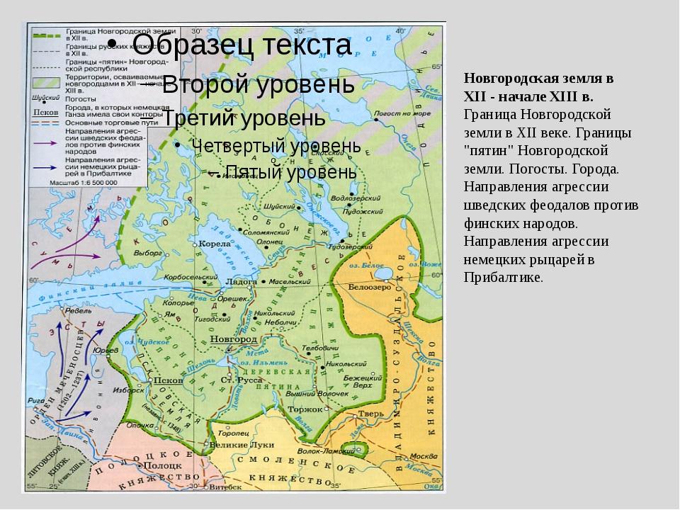 Новгородская земля в XII - начале XIII в. Граница Новгородской земли в XII ве...