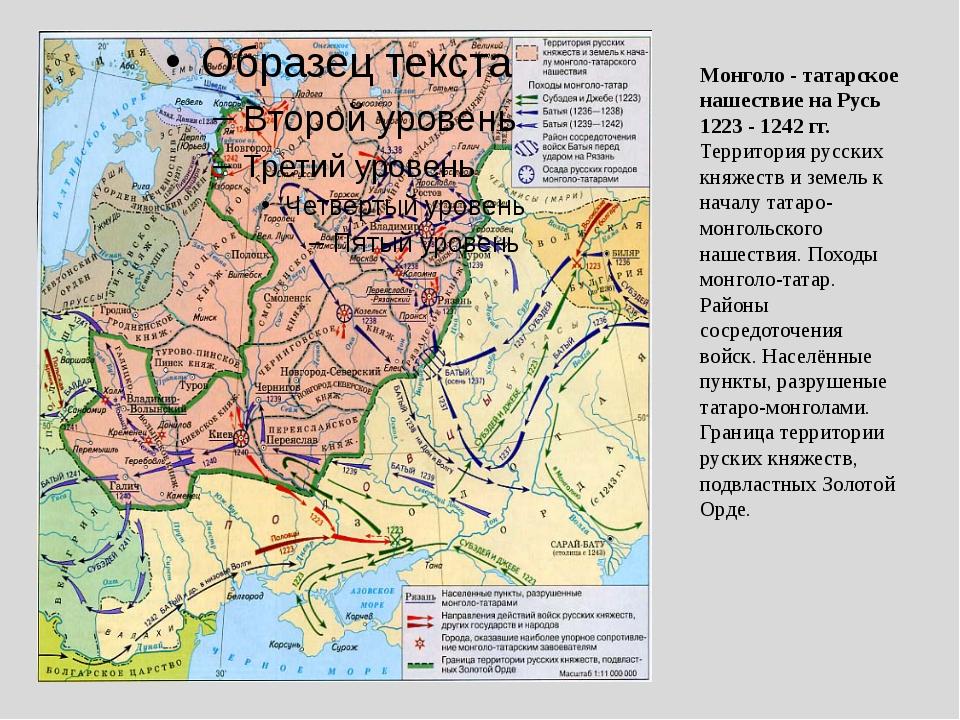 Монголо - татарское нашествие на Русь 1223 - 1242 гг. Территория русских княж...