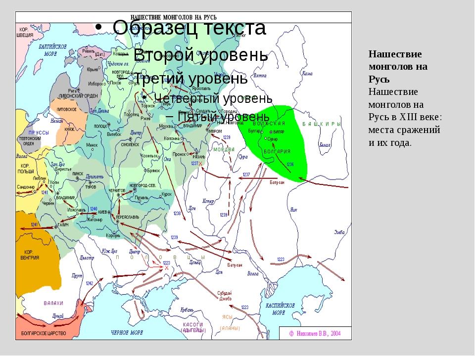 Нашествие монголов на Русь Нашествие монголов на Русь в XIII веке: места сраж...
