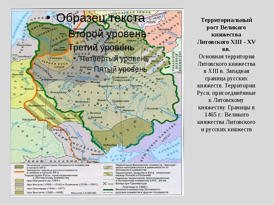 Территориальный рост Великого княжества Литовского XIII - XV вв. Основная тер...
