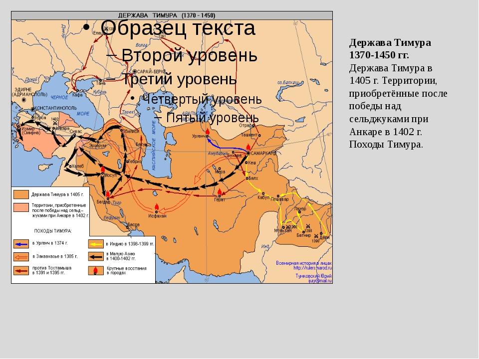 Держава Тимура 1370-1450 гг. Держава Тимура в 1405 г. Территории, приобретённ...