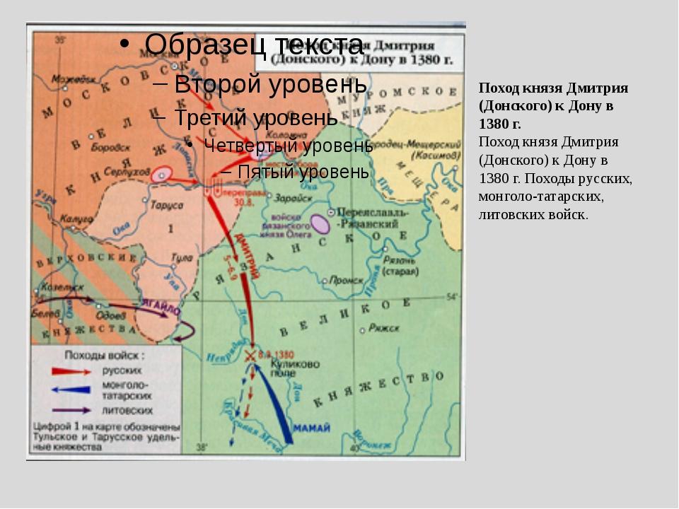 Поход князя Дмитрия (Донского) к Дону в 1380 г. Поход князя Дмитрия (Донского...
