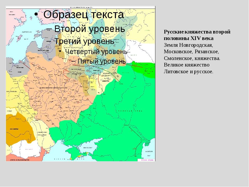 Русские княжества второй половины XIV века Земля Новгородская, Московское, Ря...