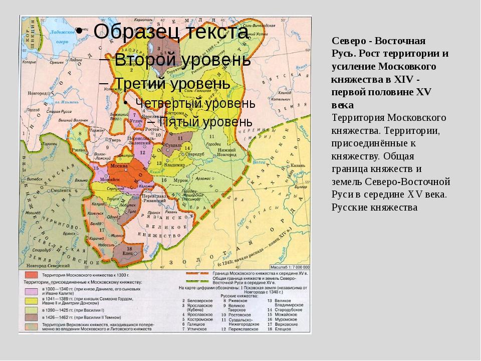 Северо - Восточная Русь. Рост территории и усиление Московкого княжества в XI...