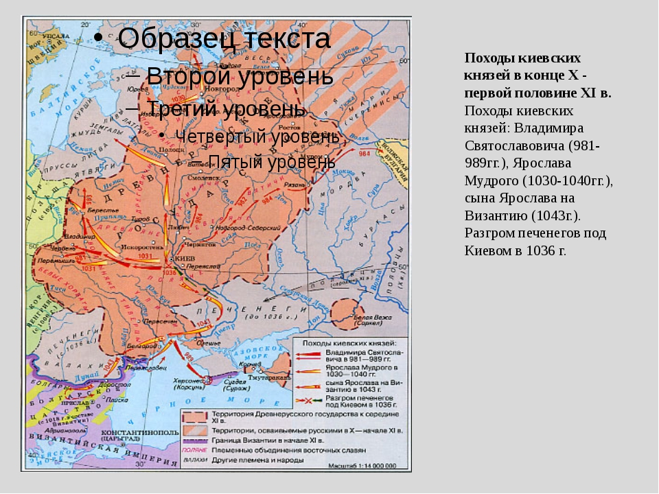 Походы киевских князей в конце Х - первой половине XI в. Походы киевских княз...
