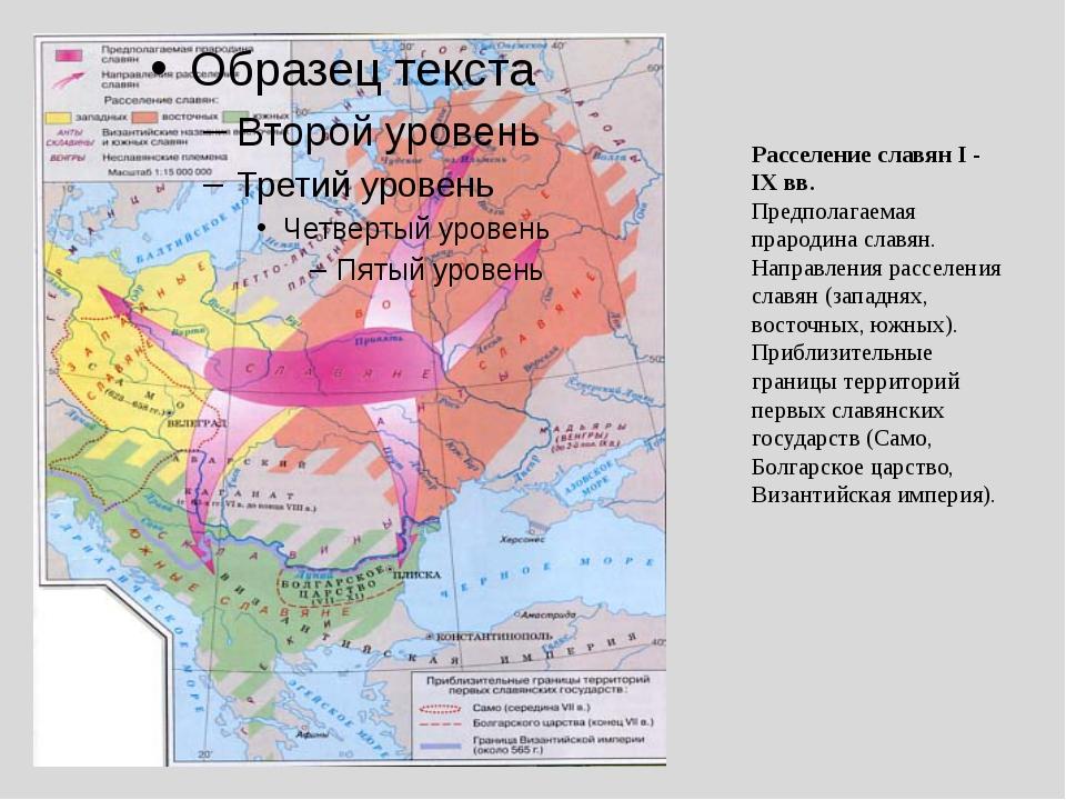 Расселение славян I - IX вв. Предполагаемая прародина славян. Направления рас...