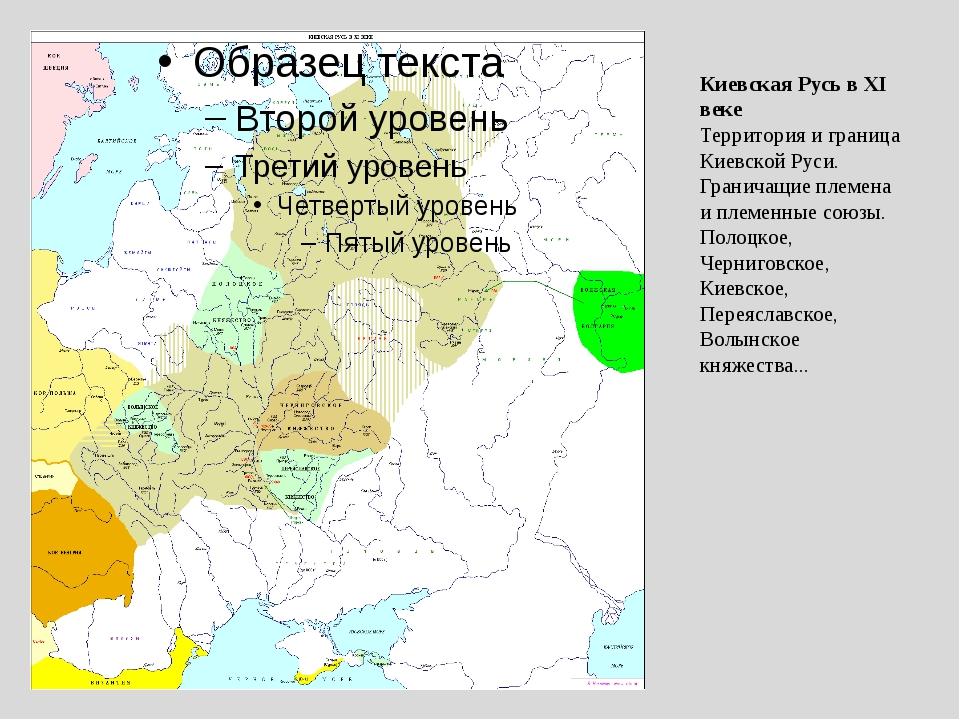 Киевская Русь в XI веке Территория и граница Киевской Руси. Граничащие племен...