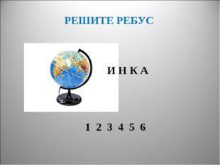 РЕШИТЕ РЕБУС И Н К А 1 2 3 4 5 6