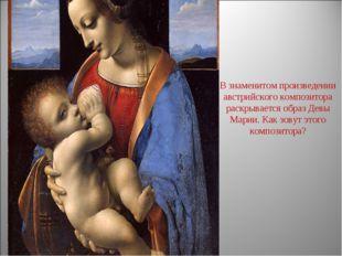 В знаменитом произведении австрийского композитора раскрывается образ Девы Ма