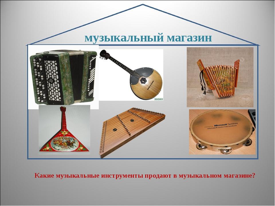 музыкальный магазин Какие музыкальные инструменты продают в музыкальном магаз...