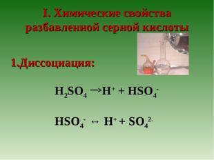 I. Химические свойства разбавленной серной кислоты 1.Диссоциация: H2SO4 H+ +