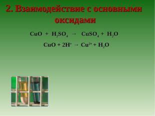 2. Взаимодействие с оcновными оксидами CuO + H2SO4 → CuSO4 + H2O CuO + 2H+ →