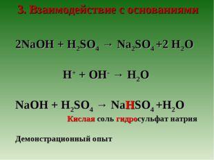 3. Взаимодействие с основаниями 2NaOH + H2SO4 → Na2SO4 +2 H2O H+ + ОН- → H2O