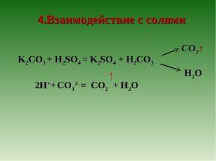 K2CO3 + H2SO4 = K2SO4 + H2CO3 2H++ CO32- = CO2 + H2O 4.Взаимодействие с соля