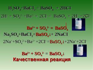 Качественная реакция H2SO4+BaCI2 = BaSO4 + 2HCI 2H+ + SO42- +Ba2+ + 2CI- = Ba